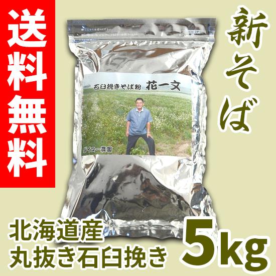人気海外一番 北海道そば花一文 石臼挽き そば粉 5kg 新商品 新型