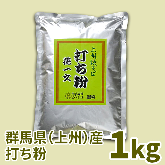上州秋そば花一文打ち粉 デポー 上等 1kg