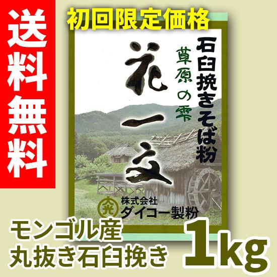 【初回限定】キャンペーン価格!送料無料!!草原の雫花一文「石臼挽き」 1kg