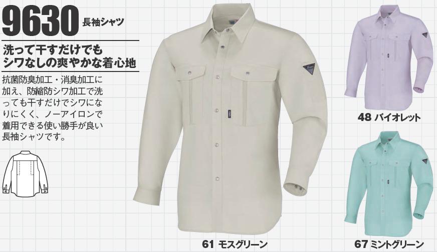作業服・作業着 春夏 ジーベック 9630 長袖シャツ4L・5L