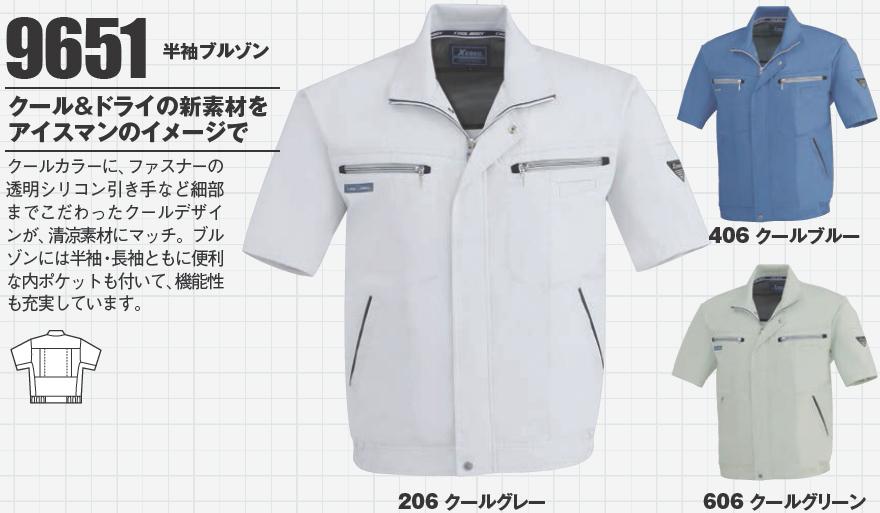作業服・作業着 春夏 ジーベック 9651 半袖ブルゾン3L:作業服・作業用品のダイリュウ