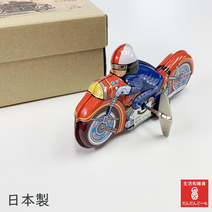 ストアー 日本製 職人が作った ぜんまい ブリキオートバイ 限定数 ブリキ おもちゃ オートバイ バイク ブリキ玩具 ゼンマイ レトロ ディスプレイ インテリア 動きます 海外土産 大人 土産 バイク好き ブリキのおもちゃ 紙箱付き メール便不可 子供 送料無料 激安 お買い得 キ゛フト ギフト バイカー 懐かしい プレゼント 雑貨