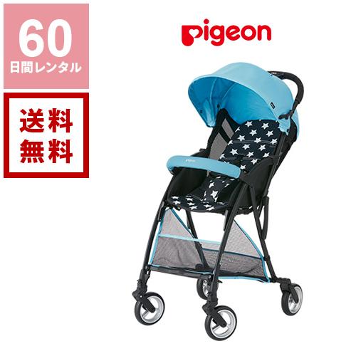 【レンタル】ピジョン ビングル アクアスター B型ベビーカーレンタル 背面式 《60日間レンタル》 往復送料無料