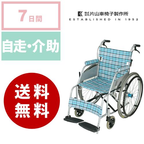 レンタル 軽量 スタンダード車椅子 KARL カール 自走 片山車椅子製作所 軽量タイプ《7日間レンタル》往復送料無料 評判 介助兼用 賜物 KW-901B 軽量タイプ 自走式