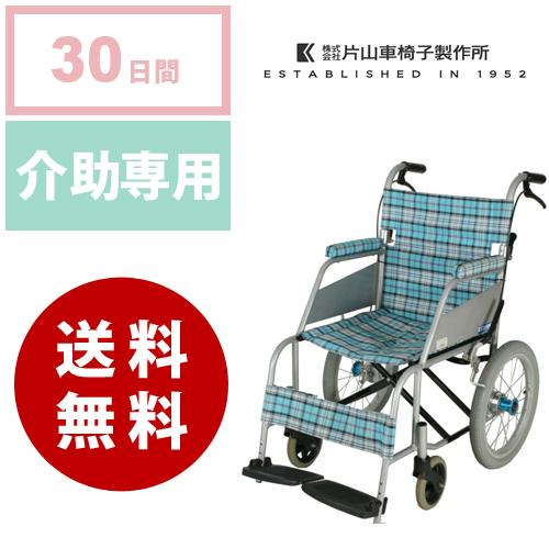 レンタル 軽量 卓出 スタンダード車椅子 KARL カール 介助専用 KW-903B 片山車椅子製作所 軽量タイプ《30日間レンタル》 介助式 往復送料無料 軽量タイプ プレゼント