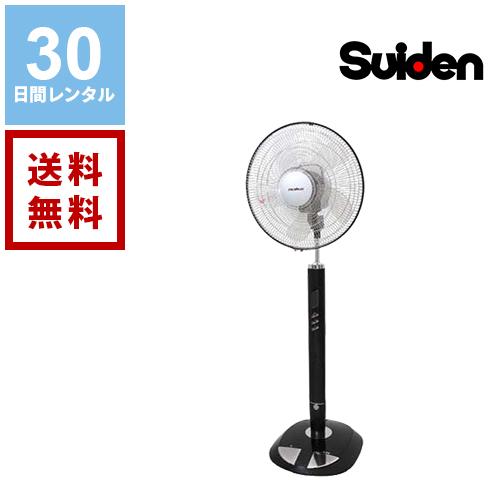 レンタル スイデン 扇風機 大幅にプライスダウン オフィス扇 NF-40H1FL NF-40H1FL《30日間レンタル》 家電レンタル 人気の定番 サーキュレーターレンタル 往復送料無料 業務用 格安レンタル 扇風機レンタル