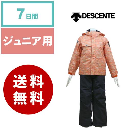 【レンタル】デサント(DESCENTE) スノーウエア ジュニア用 OSY《7日間レンタル》往復送料無料