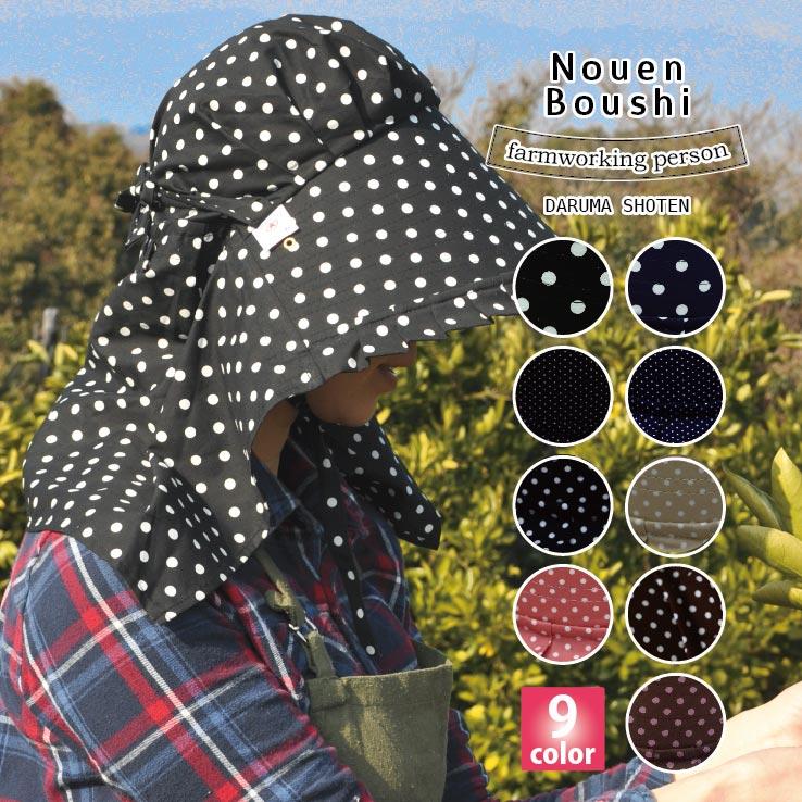 【即日発送】農業用帽子 takebe-06 ドット柄 フリル 農園帽 日よけ ガーデニング 庭仕事 農作業 武辺