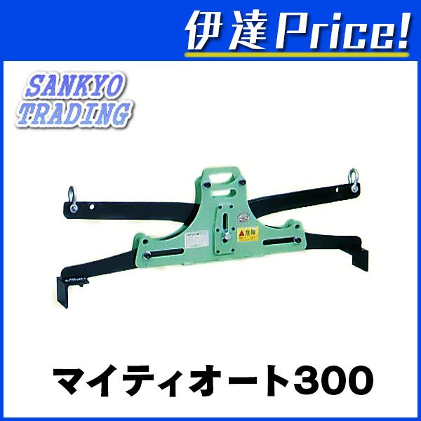 サンキョウトレーディング ブロックバイス マイティオート300★