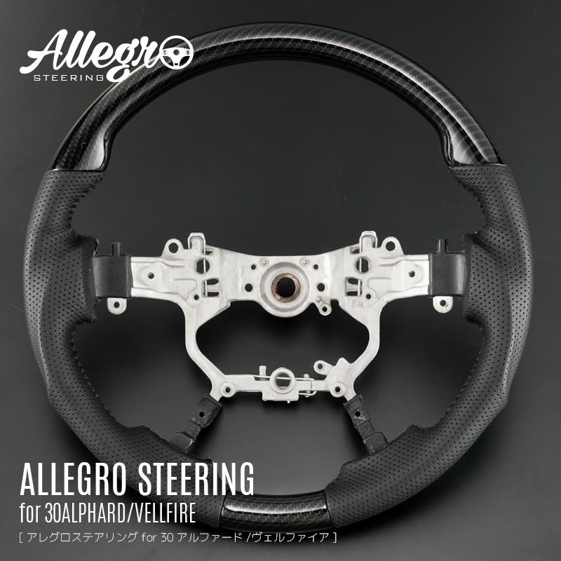 [DazzFellows/ダズフェローズ] アレグロ ステアリング アルファード(30)/ヴェルファイア(30)