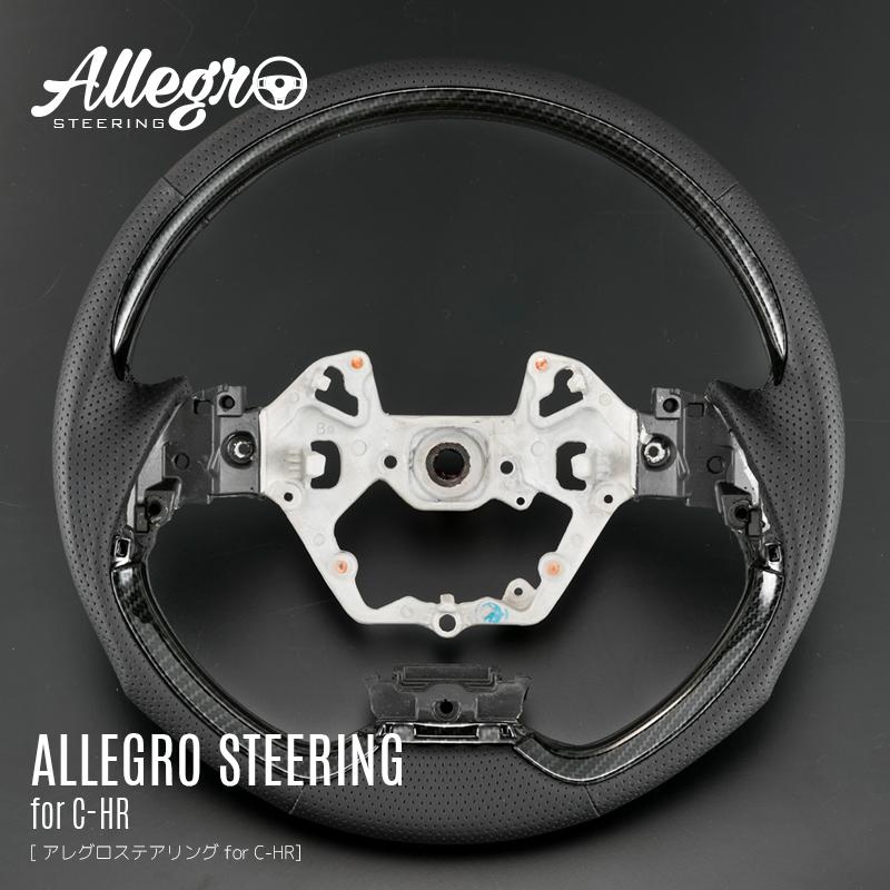 ALLEGRO STEERING for C-HR|アレグロステアリング for C-HR