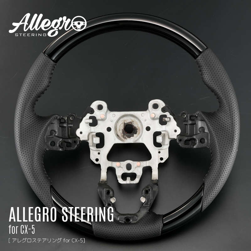 ALLEGRO STEERING for CX-5(KE)|アレグロステアリング for CX-5(KE)