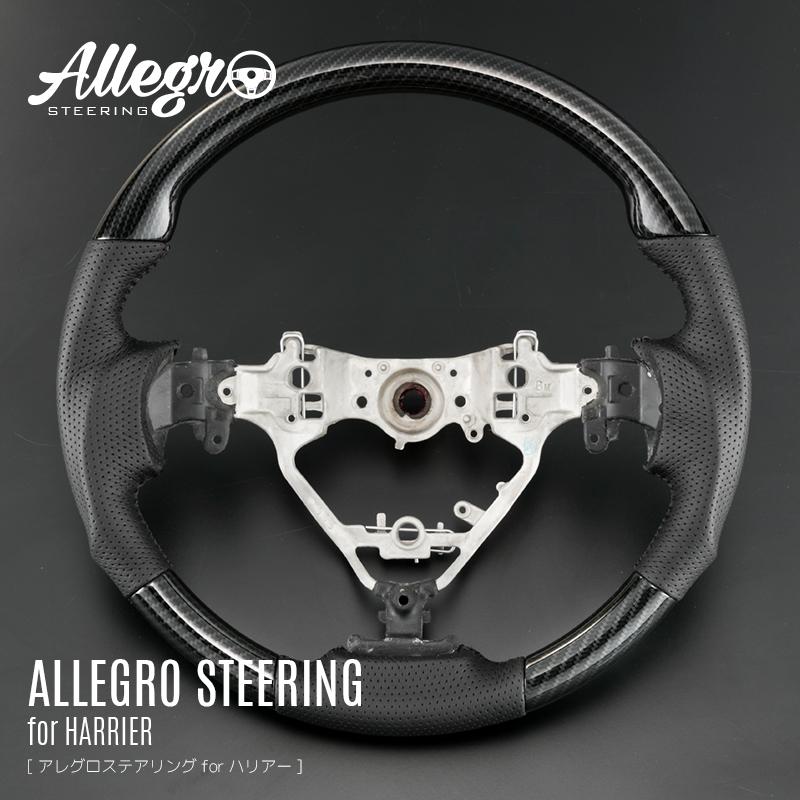 ALLEGRO STEERING for HARRIER|アレグロステアリング for ハリアー