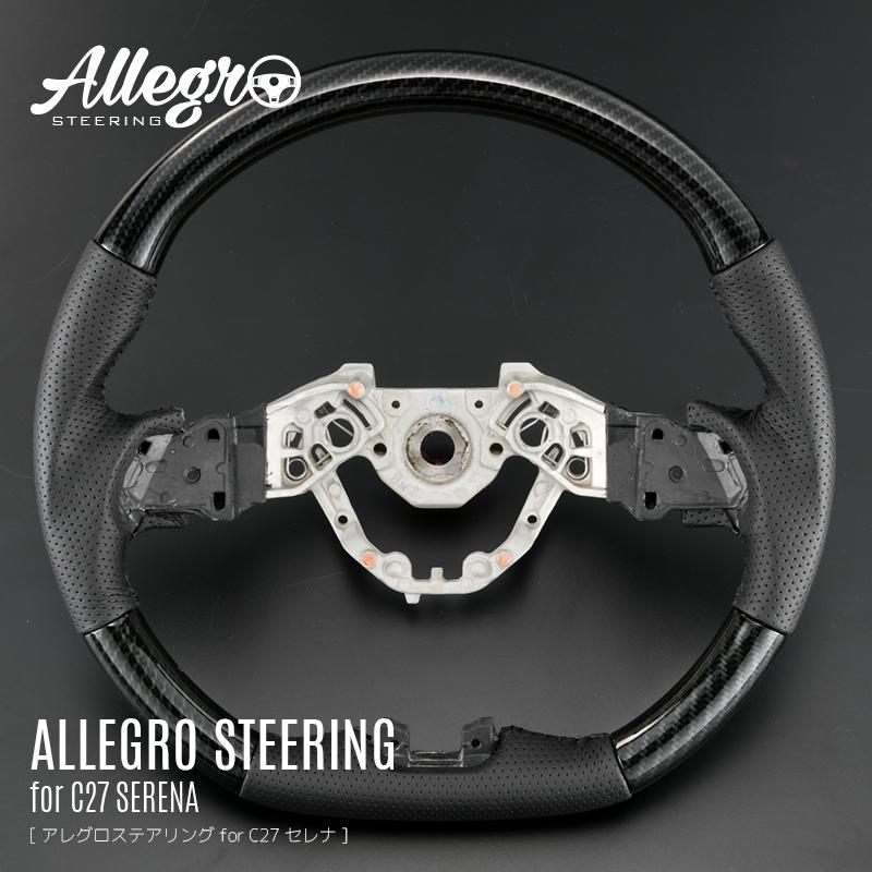 ALLEGRO STEERING for C27 SERENA|アレグロステアリング for C27セレナ