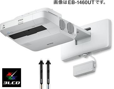【送料無料】EPSON EB-1460UT 【プロジェクタ】