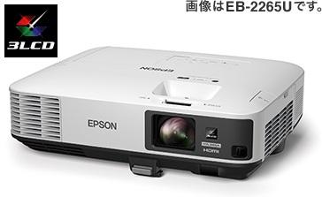 【送料無料】EPSON EB-2265U 【プロジェクタ】