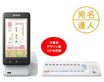 EPSON カラリオ PF-81-2017 【プリンタ】