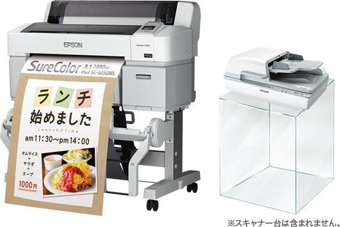 【送料無料・離島を除く】EPSON SureColor SC-T3250MS 【プリンタ】