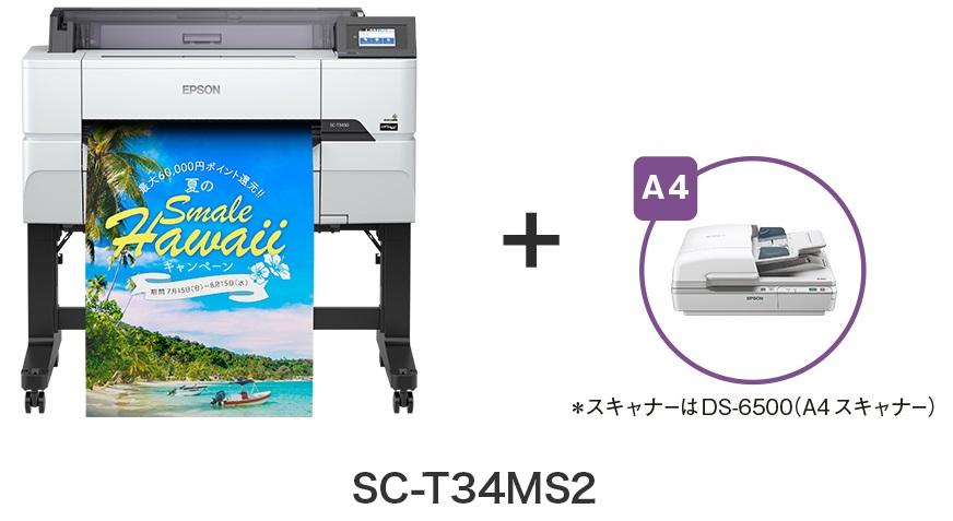 SC-T34MS2  ●キャッシュレス5%還元対象●【送料無料・離島を除く】EPSON SureColor SC-T34MS2 【プリンタ】
