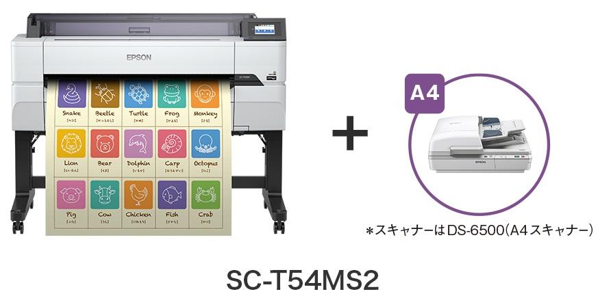 SC-T54MS2  ●キャッシュレス5%還元対象●【送料無料・離島を除く】EPSON SureColor SC-T54MS2 【プリンタ】