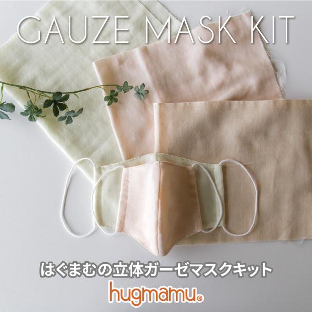 マスク 手作り 生地 春の新作 ブランド買うならブランドオフ ガーゼ マスクキット 日本製 はぐまむ