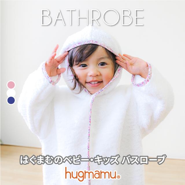 バスローブ パイル 赤ちゃん 子供 -9% 8 25まで 希望者のみラッピング無料 はぐまむ 無撚糸パイル 安い キッズ ベビー 日本製 出産祝い