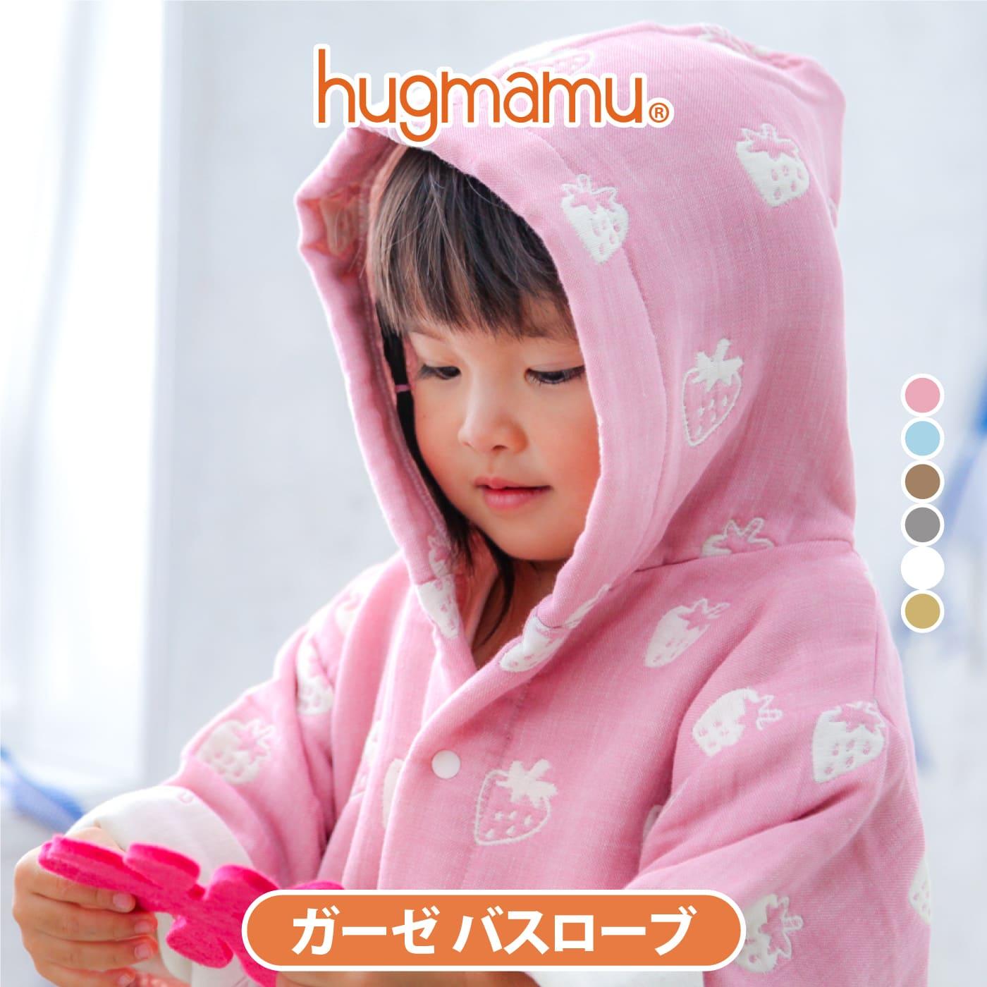 バスローブ 5重 赤ちゃん 子供 出産祝い ギフトにも ベビー 5重ガーゼ はぐまむ 再入荷 全品最安値に挑戦 予約販売 日本製 キッズ