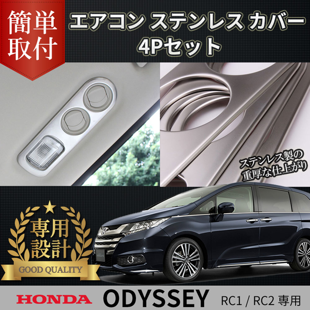 Deal Flow Honda New Odyssey Rc1 Rc2 Interior Air Conditioning Cover Japan Duct Sides 4 P Set Left And Right Before After The Outlet Balloons Mouth Custom