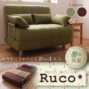 カウチソファベッド【Ruco】ルコ