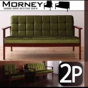 木肘レトロソファ【MORNEY】モーニー 2P