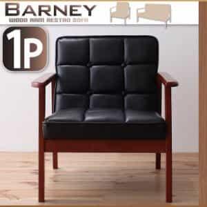 木肘レトロソファ【BARNEY】バーニー 1P