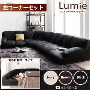 フロアコーナーソファ【Lumie】ルミエ ロータイプ 左コーナーセット