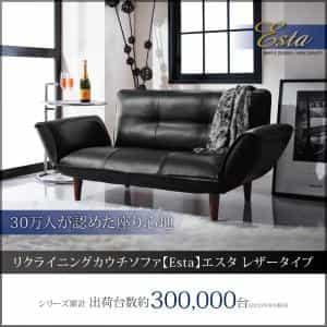 リクライニングカウチソファ【Esta】エスタ レザータイプ