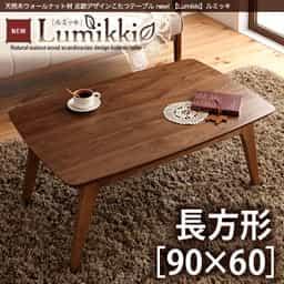 天然木ウォールナット材 北欧デザインこたつテーブル new! 【Lumikki】ルミッキ/長方形(90×60)