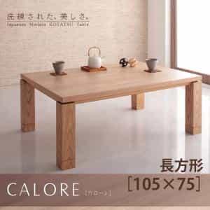 天然木アッシュ材 和モダンデザインこたつテーブル【CALORE】カローレ/長方形(105×75)