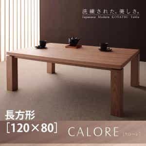 天然木アッシュ材 和モダンデザインこたつテーブル【CALORE】カローレ/長方形(120×80)