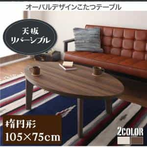 オーバル&ラウンドデザイン天板リバーシブルこたつテーブル【Paleta】パレタ/楕円形(105×75)