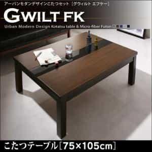 アーバンモダンデザインこたつ 【GWILT FK】グウィルト エフケー こたつテーブル 75×105cm