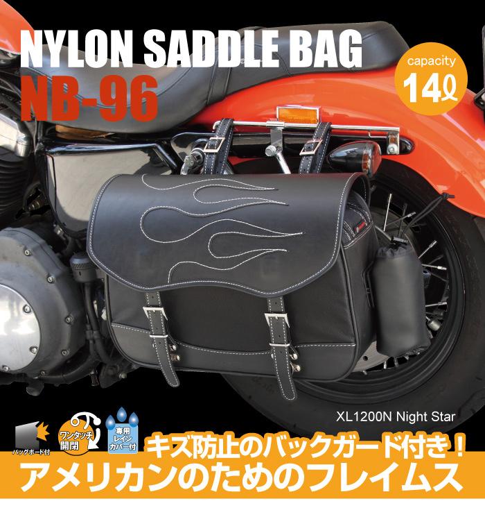 サイドバッグ テキスタイル ウィンカー避け サイドバック ハーレー アメリカン バイカーズ バイク 合皮 鉄馬 ナイロン ナイロンサイドバッグ ツーリング サイドバッグ DEGNER デグナー NB-96 送料無料