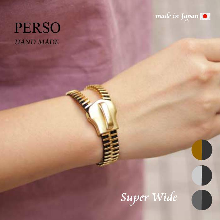 PERSO SUPER WIDE ペルソ ジッパー ブレスレット ハンドメイド 日本製 ファスナー モード エレガント 3カラー ロック クール