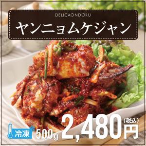 自家製ヤンニョムケジャン(500g・冷凍) 【カニ】【楽天1位!】【韓国料理】【でりかおんどる】