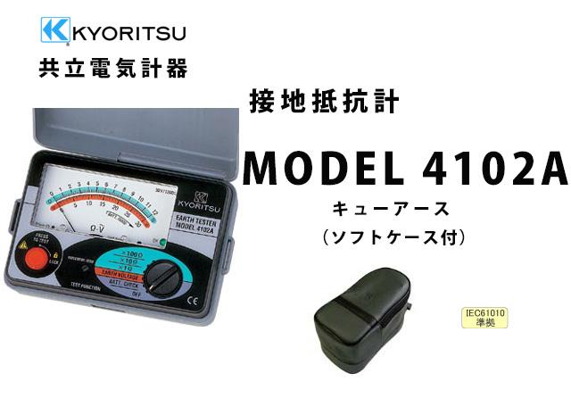 【あす楽対象】【1月おすすめ】共立電気計器 MODEL 4102A ソフトケース   KYORITSU 接地抵抗計 電気計測器