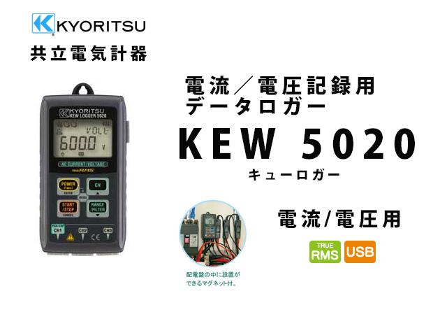 【あす楽対象】【11月おすすめ】共立電気計器 KEW 5020 | KYORITSU ロガー 電気計測器