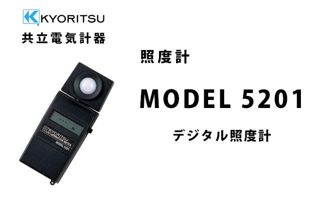共立電気計器 MODEL 5201 | KYORITSU その他計測器 電気計測器【電池屋の日対象】