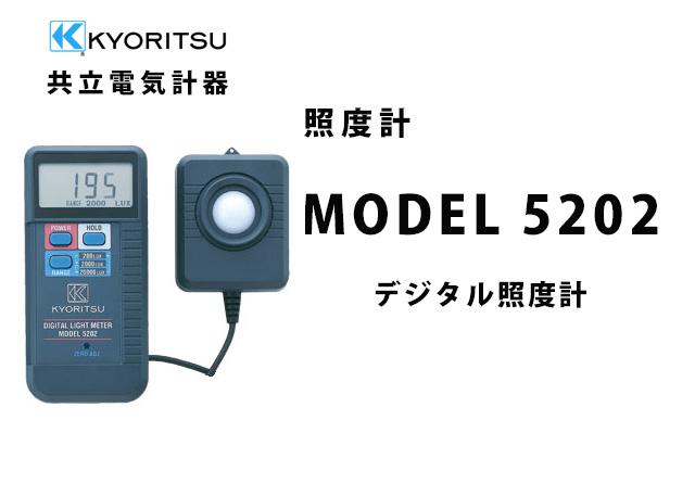【1月おすすめ】【あす楽対象】共立電気計器 MODEL 5202 (携帯用ケース付) | KYORITSU その他計測器 電気計測器