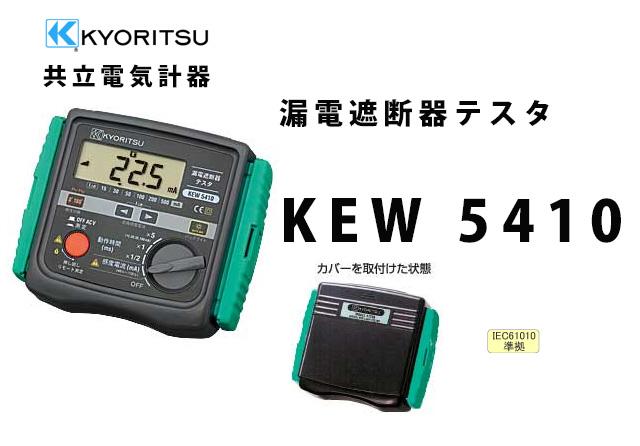 교오리츠전기계기 KEW 5410 | KYORITSU 그 외 계측기 전기 계측기