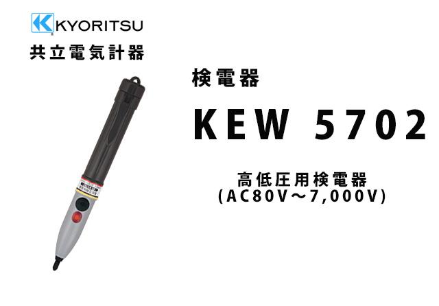 KEW 5702 KYORITSU(共立電気計器) 高低圧用検電器 (AC80V~7,000V) (革ケース付)