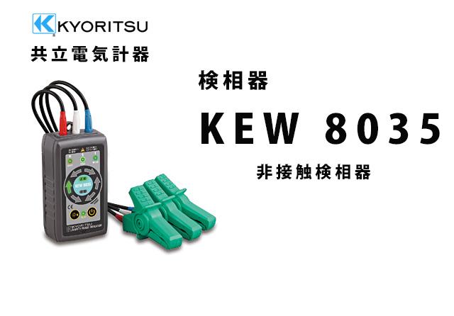 【在庫限り品】【送料無料】 KEW 8035 共立電気計器 非接触検相器【7月おすすめ】