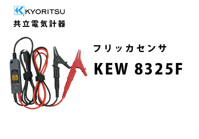 共立電気計器 KEW 8325F | KYORITSU フリッカセンサ(6318のオプション) 電気計測器