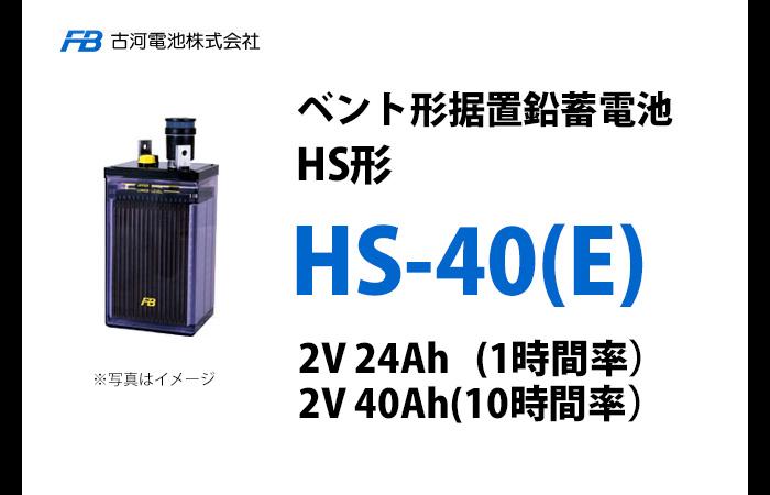 【エントリーでポイント5倍】【受注品】HS-40E 古河電池製 ベント型据置鉛蓄電池 HS形<代引不可><メーカー直送品>【キャンセル返品不可】